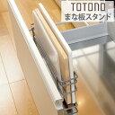 キッチン収納ケース まな板スタンド システムキッチン 引き出し用 トトノ ( まな板立て また板置き シンク下 まな板ラック カッティングボードスタンド 整理ケース )