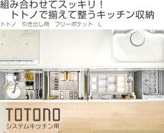キッチン収納ケースフリーポケットLシステムキッチン引き出し用トトノ縦置き横置き