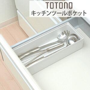 キッチン ポケット システム 引き出し ボックス 組み合わせ ストッカー
