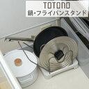 キッチン フライパン スタンド コンパクト システム 引き出し ボックス 組み合わせ ストッカー