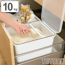 米びつ トトノ 10kg すり切り計量スコップ付 引き出し用...