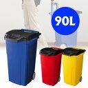【ポイント最大25倍】移動できる理想のゴミ容器!プロ仕様を極めた本格派キャスターペール ごみ箱 ゴミ箱 分別 ダストBOX くずかご ダストボックス 分別 送料無料