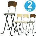 折りたたみ椅子 フォールディングチェア レイラチェア ハイタイプ 2脚セット (