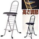 プロワークチェア 作業椅子 固定 ハイタイプ ( 送料無料 折りたたみ椅子 チェアー 作業場 工房 工場 イス 座面高さ調節 業務用品 )