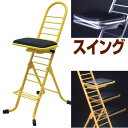 プロワークチェア 作業椅子 スイング ハイタイプ ブラック/イエロー ( 送料無料 折りたたみ椅子 チェアー 作業場 工房 工場 イス 座面高さ調節 業務用品 )