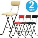 折りたたみ椅子 フォールディングチェア Jメッシュチェア ハイタイプ 2脚セット ( 送料無料 椅子 カウンターチェア ハイチェアー..
