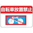 路面標識 「自転車放置禁止」 粘着剤付き 軟質エンビタイプ ( 安全標識 シール )