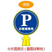 コーンヘッド標識 「P お客様専用」 片面表示 駐車場 直径30cm ( 送料無料 看板 サインスタンド 三角コーン PARKING )
