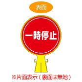 コーンヘッド標識 「一時停止」 片面表示 直径30cm ( 送料無料 看板 サインスタンド 三角コーン )