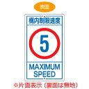 標識板 「構内制限速度5km」 片面表示 スチール製 速度標識 看板 ( 送料無料 構内標識 )