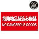 消防サイン標識 「危険物持込み厳禁」 25x50cm 推奨マーク付 ( 看板 安全標識 防災用品 )