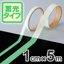 高輝度蓄光テープ 1cmx5m巻 離けい紙付 ( 夜光テープ 誘導標示 防災用品 )