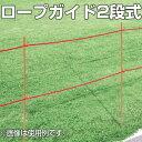 ロープガイド ポール型 2段式 スチール製 全長1.5m ( ガイドポール )