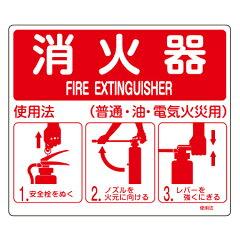 消火器使用法標識パネル21.5x25cm