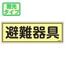 避難器具標識パネル 「避難器具」 蓄光タイプ 12x36cm 横型 ( 看板 標示板 防災用品 )