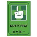 【ポイント最大35倍】一目で分かるイラストと文字で注意を促すサイン標識 標示プレート 看板 英語