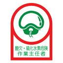 ヘルメット用ステッカー 「酸欠・硫化水素危険作業主任者」 3.5x2.5cm 10枚組 ( 粘着テープ 表示シール )