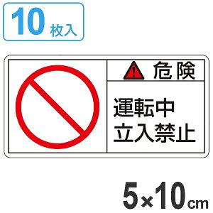 PL警告表示ラベル 「危険 運転中立入禁止」 大 5x10cm 10枚組 ( ステッカー 表示シール )
