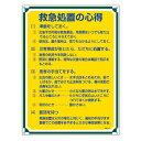 管理標識板 「救急処置の心得」 60x45cm 両面テープ6枚付 ( 看板 訓示 パネル )