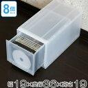 収納ケース ナチュラ クリアモジュール MS 約 幅19×奥行36×高さ19cm 8個セット ( 送料無料 収納 収納ボックス 引き出し プラスチック 仕切り CD 小物 BOX クリア スタッキング キッチン 半透明 )
