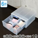 収納ケース ナチュラ クリアモジュール MW 約 幅38×奥行36×高さ19cm 6個セット ( 送料無料 収納 収納ボックス 引き出し プラスチック 仕切り CD 小物 衣類 BOX クリア スタッキング 半透明 )