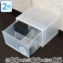 収納ケース ナチュラ クリアモジュール LW 約 幅38×奥行36×高さ25cm 2個セット ( 収納 収納ボックス 引き出し プラスチック 仕切り DVD 小物 衣類 BOX クリア スタッキング 半透明 )