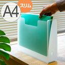ファイルボックス A4 スリム 書類収納 半透明 squ+ ナチュラ ソーフィス ( 収納 ファイルケース プラスチック ファイルスタンド ワイド 書類 クリアファイル 縦置き 横置き 縦 横 机上収納 日本製 )