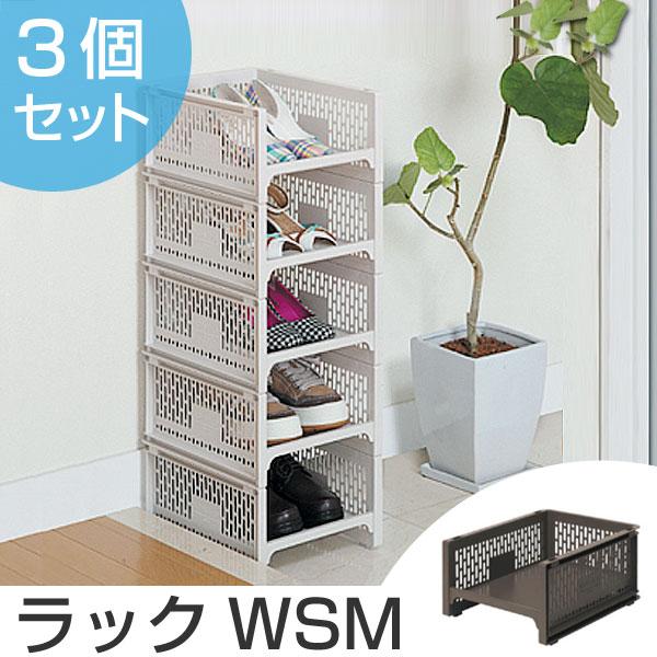 ラック WSM 幅27.8×奥行35.2×高さ17cm ラックWSM シューズラック 同色3個セット ( 収納 プラスチック 収納ラック スタッキング 積み重ね キッチンストッカー シンク下収納 キッチン ランドリー プラスチック製 )