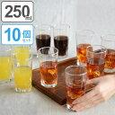 タンブラー 250ml 10客セット ガラス製 ( 食洗機対応 ガラスタンブラー ガラスコップ ガラス食器 グラス コップ 10個セット )