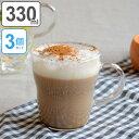 マグカップ 耐熱ガラス 330ml 3個セット ガラス製 ( 食洗機対応 ガラスマグ ガラスコップ ガラス食器 耐熱マグカップ コップ )