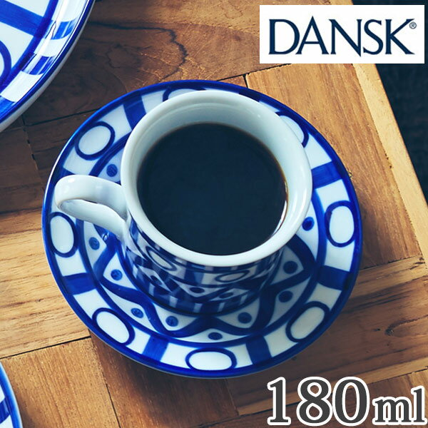 ダンスクDANSKコーヒーカップ&ソーサー180mlアラベスク洋食器(北欧食器オーブン対応電子レンジ
