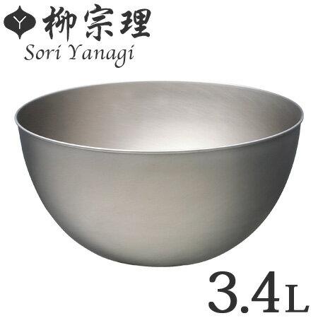 柳宗理 ステンレスボール ボウル 23cm ( 調理器具 食器 キッチンツール 調理用ボー…...:livingut:10052634