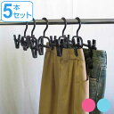衣類ハンガー ボトムハンガー 5本組 ( 収納ハンガー ズボンハンガー スカートハンガー 収納 ズボン スカート スラックス スラックスハンガー クリップ )