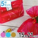 ポリ袋 シースルー ポリフードバッグ 同色5枚入 日本製 ( 耐油袋 小分け 袋 ラッピング 半透明 お菓子 包装 ナイロン 袋 耐油 使い捨て スイーツ 小分け袋 )