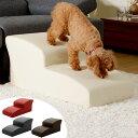 ドッグステップ 2段 小型犬用 階段型ソファ ( 送料無料 ...