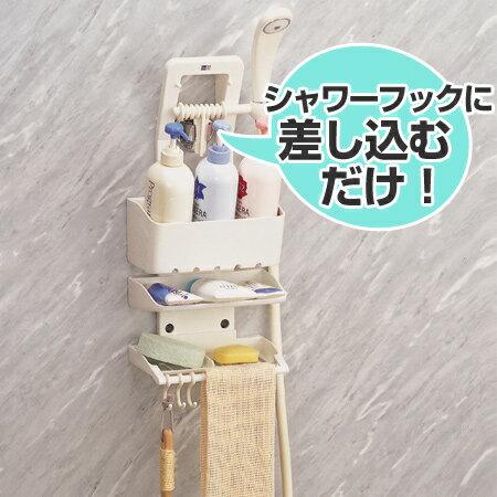 シャワーラック・ビビック 3段 浴室収納 ( シャンプーラック シャンプー収納 バス用品 …...:livingut:10001504