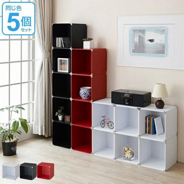 収納ラック 本棚 キューブボックス 組立て式 同色5個入