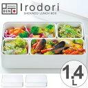 お弁当箱 irodori 松花堂弁当箱 1460ml ( 送料無料 家用お弁当箱 おうちでお弁当 ランチボックス 中子付 弁当箱 )|新着|