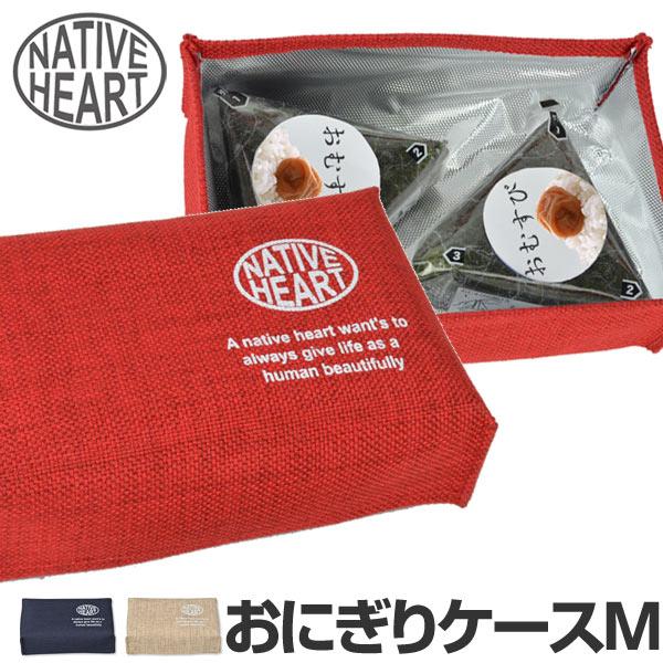 おにぎりケース ランチバッグ Native Heart おにぎりBOX M ゴムバンド付き ( 保冷バッグ 保冷ランチバッグ ベルト付き 保冷ケース NH )