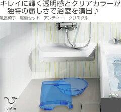 風呂椅子&湯桶角セットアンティークリスタルuntie