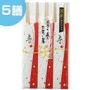 祝箸 5膳 日本の森のお祝い箸 国産 ( わりばし 使い捨て 割りばし )