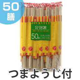 割り箸 50膳 完封箸 つまようじ付 ( わりばし 使い捨て 割りばし )