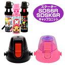 子供用水筒 2ウェイボトル用 キャップユニット SDSK6R...