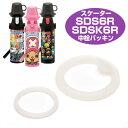 子供用水筒 部品 パッキン 2ウェイボトル用 中栓パッキンセット SDSK6R すいとう