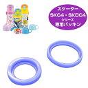 中栓パッキンセット 子供用水筒 部品 SKDC4・SKC4用 スケーター ( パーツ 水筒用 子ども用水筒 SKATER 水筒 すいとう )