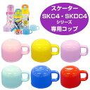 水筒用コップ 子供用水筒 部品 SKDC4・SKC4用 スケーター ( パーツ 水筒用 子ども用水筒 SKATER 水筒 すいとう )