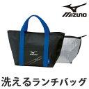 洗える保冷ランチバッグ(2重タイプ) L インナーバッグ付 ミズノ MIZUNO ( 保冷
