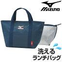 保冷ランチバッグ 洗えるインナーバッグ付 2重タイプ L ミズノ MIZUNO ( トートバッグ 保冷バッグ 保温 保冷 ランチバッグ クーラーバッグ 保温バッグ )