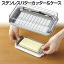 バターケース ステンレスバターカッター&ケース 200g用 先割れステンナイフ付