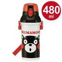 子供用水筒 くまモン 直飲みプラワンタッチボトル 480ml プラスチック製 ( キャラクター 軽量 食洗機対応 すいとう プラスチック製 くまもん )